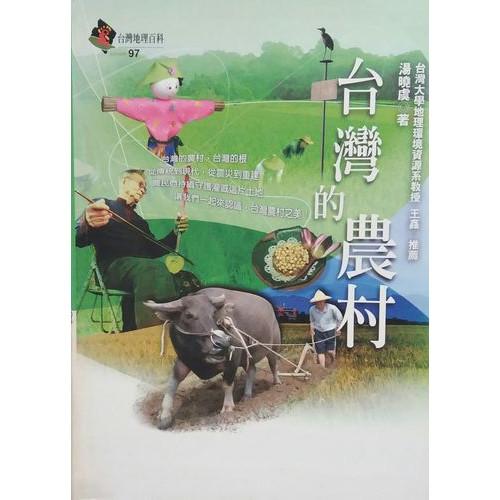 台灣的農村
