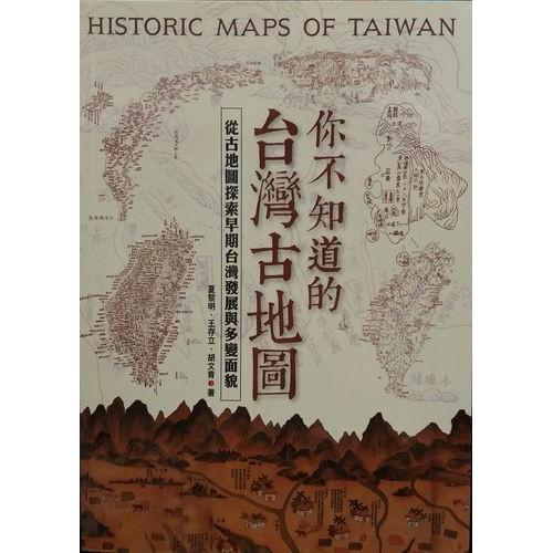 你不知道的台灣古地圖