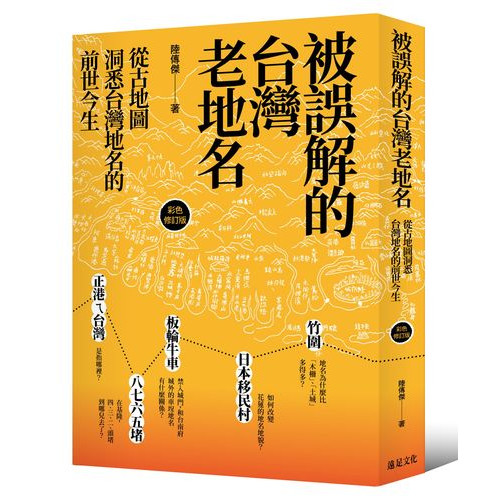 被誤解的台灣老地名:從古地圖洞悉台灣地名的前世今生 (彩色修訂版)