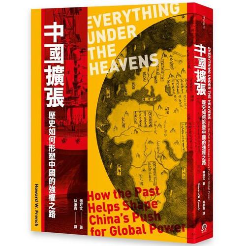 中國擴張:歷史如何形塑中國的強權之路