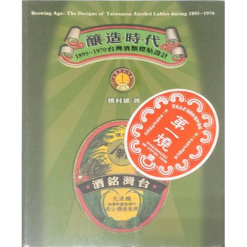 釀造時代:1895~1970台灣酒類標貼設計