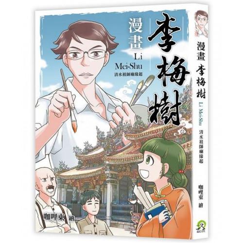 漫畫李梅樹:清水祖師廟緣起