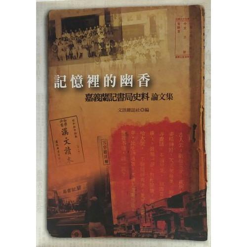 記憶裡的幽香:嘉義蘭記書局史料論文集