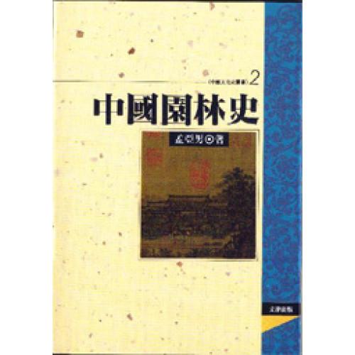 中國園林史(平裝)