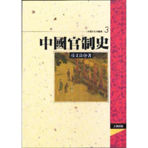 中國官制史(平裝)