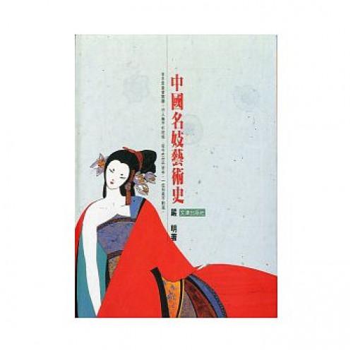中國目錄學史(平裝)
