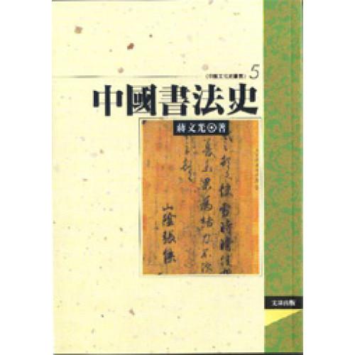 中國書法史(平裝)