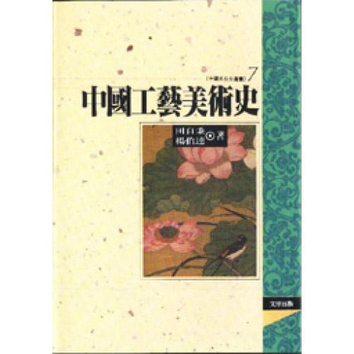 中國工藝美術史(平裝)