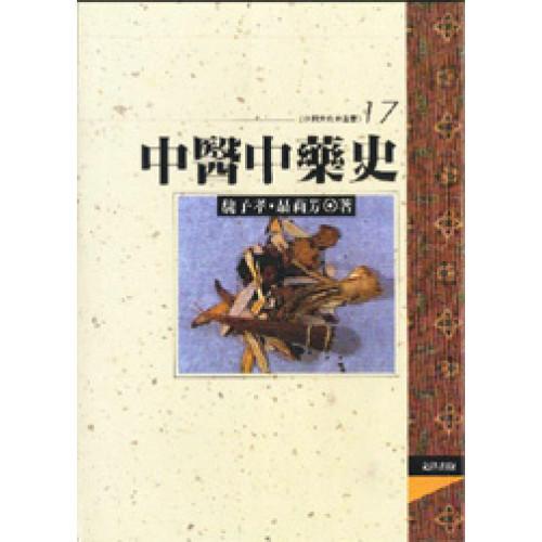 中醫中藥史(平裝)