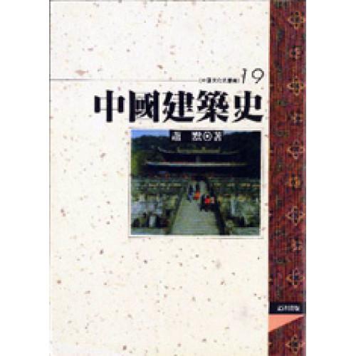 中國建築史(平裝)
