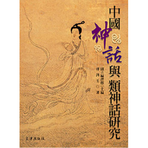 中國文化史概論(平裝)