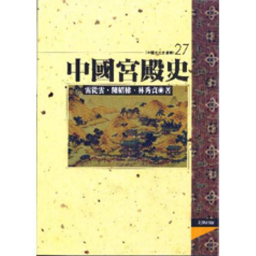 中國宮殿史(平裝)