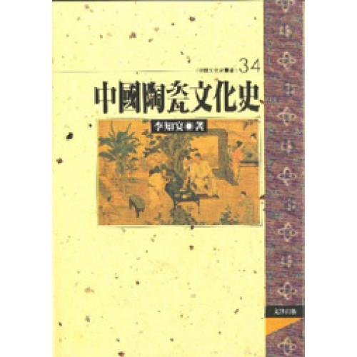 中國陶瓷文化史(平裝)