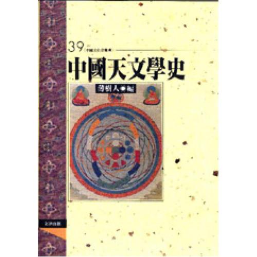 中國天文學史(平裝)