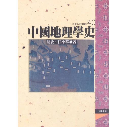 中國地理學史(平裝)