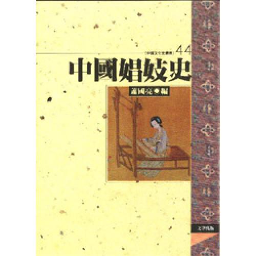 中國娼妓史(平裝)