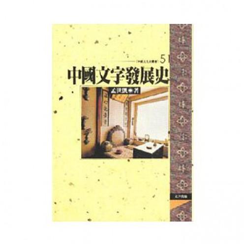 中國文字發展史(平裝)