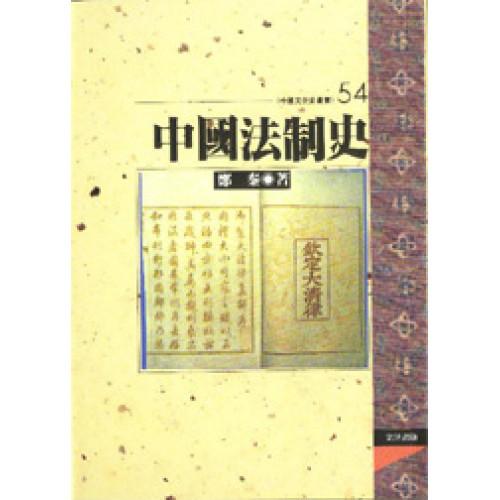 中國法制史(平裝)