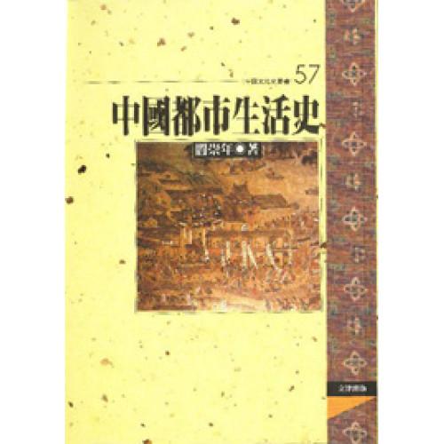 中國都市生活史(平裝)