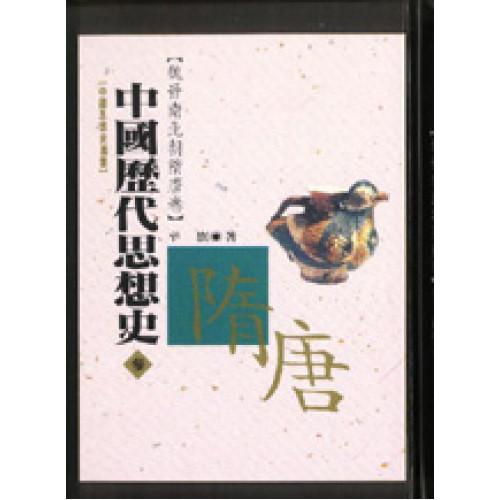 中國歷代思想史肆 宋元卷