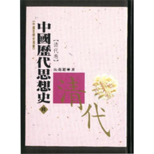 中國歷代思想史陸 清代卷
