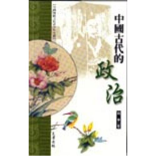 中國古代的政治