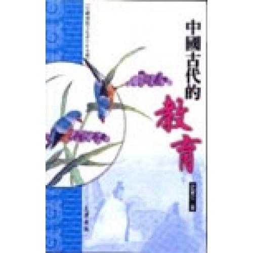 中國古代的教育