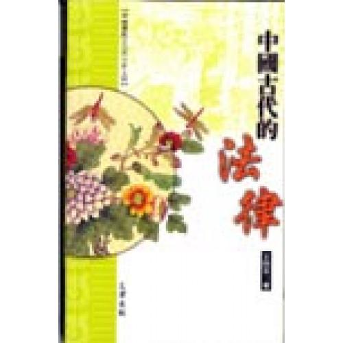 中國古代的法律