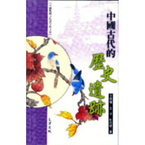 中國古代的歷史遺跡