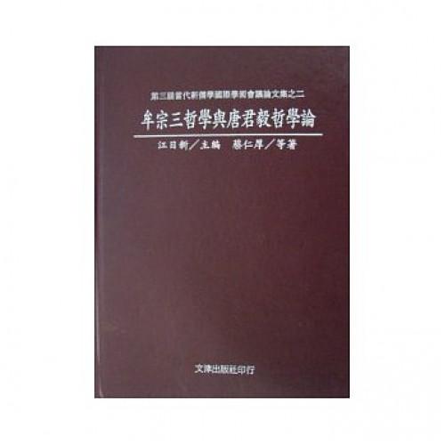 牟宗三哲學與唐君毅哲學論(精)