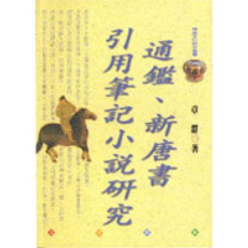 通鑑、新唐書引用筆記小說研究
