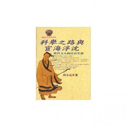 科舉之路與宦海浮沉:唐代文人的仕宦生涯