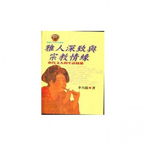 雅人深致與宗教情緣:唐代文人的生活樣態