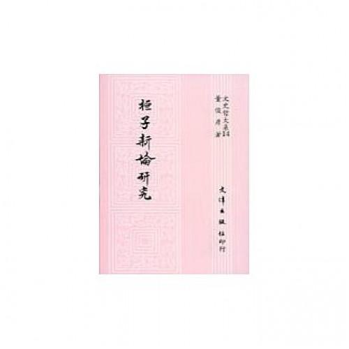 桓子新論研究