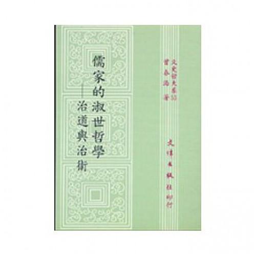 儒家的淑世哲學:治道與治術