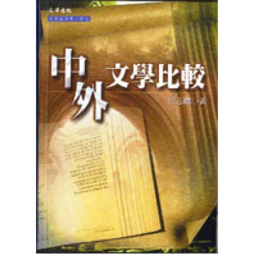 中外文學比較
