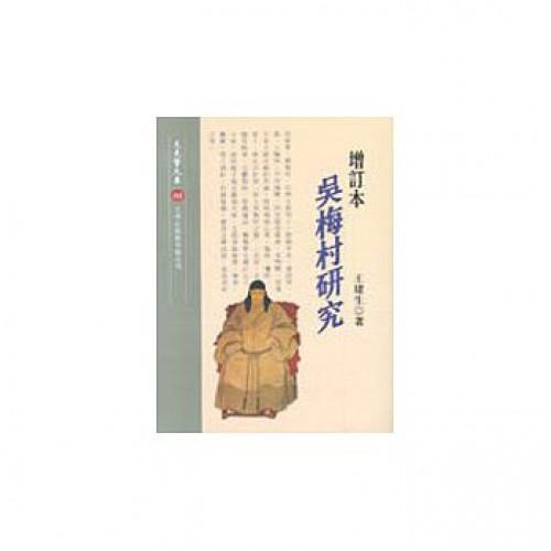 增訂本吳梅村研究