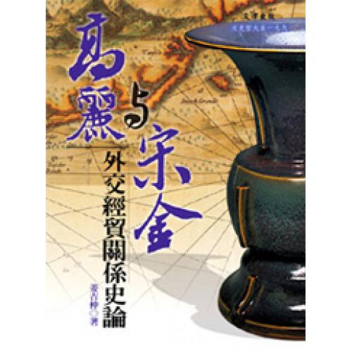 高麗與宋金外交經貿關係史論