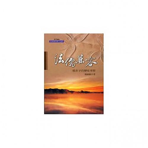 法儒兼容:韓非子的歷史考察