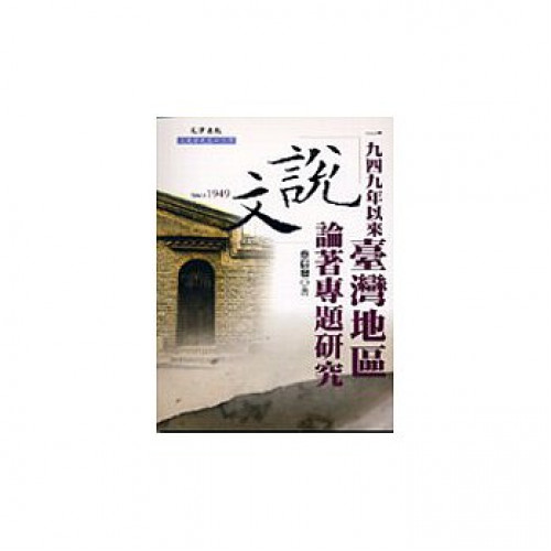 一九四九年以來台灣地區《說文》論著專題研究