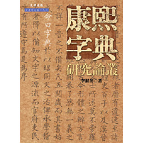 《康熙字典》研究論叢