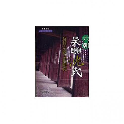 六朝吳興沈氏及其宗族文化研究