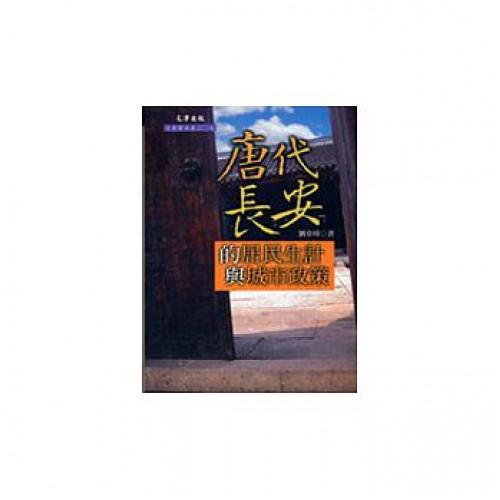唐代長安的居民生計與城市政策