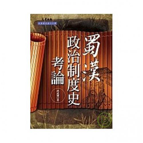 蜀漢政治制度史考論