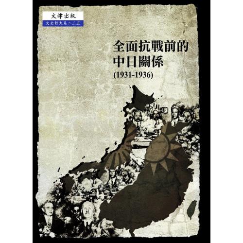 全面抗戰前的中日關係(1931-1936)
