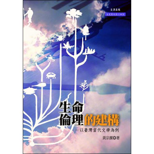 生命倫理的建構:以臺灣當代文學為例