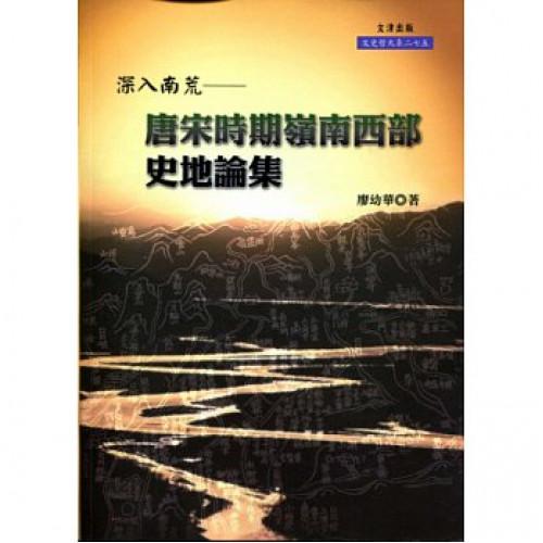 深入南荒:唐宋時期嶺南西部史地論集