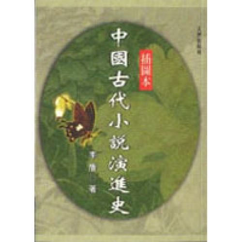 插圖本中國古代小說演進史