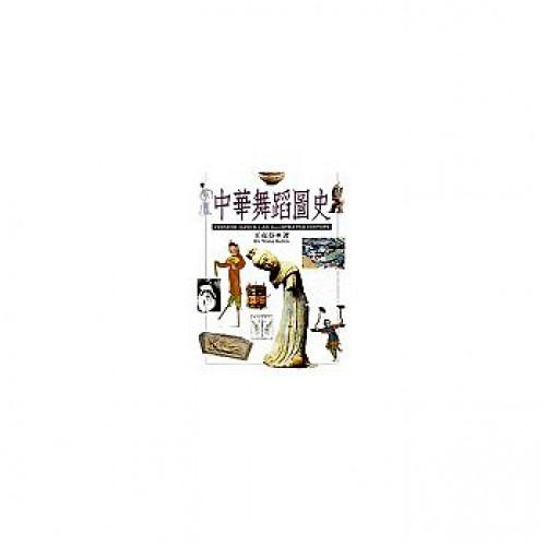 中華舞蹈圖史(菊8開全彩)