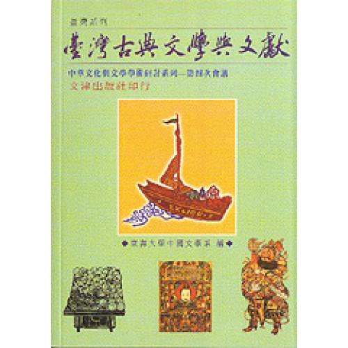 臺灣古典文學與文獻